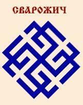 Znalezione obrazy dla zapytania арийская свастика